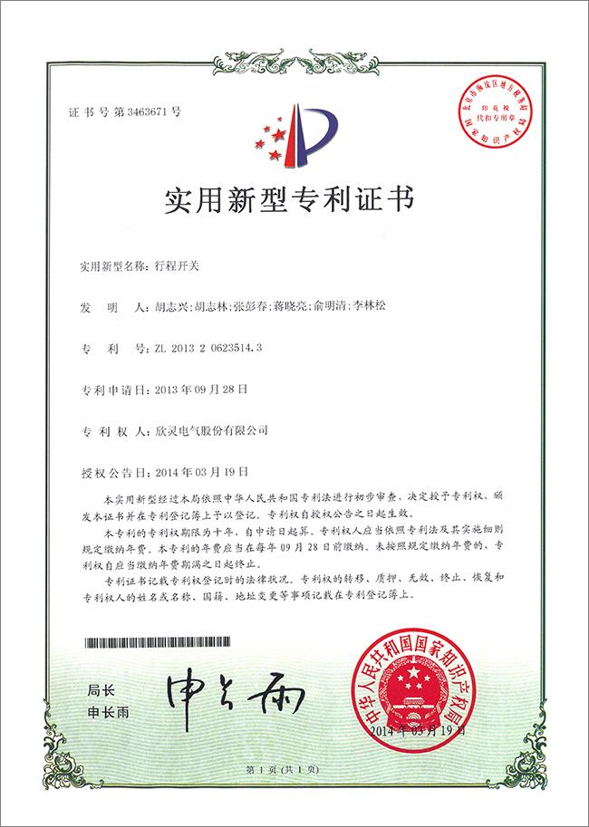【专利证书】行程开关(实用)