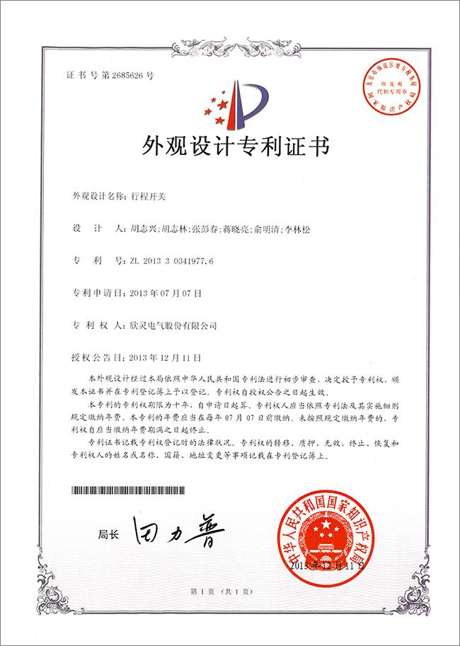 【专利证书】行程开关(外观)