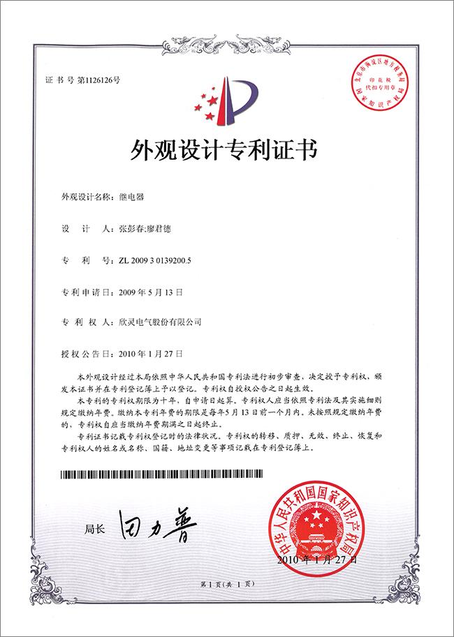 【专利证书】继电器(外观)