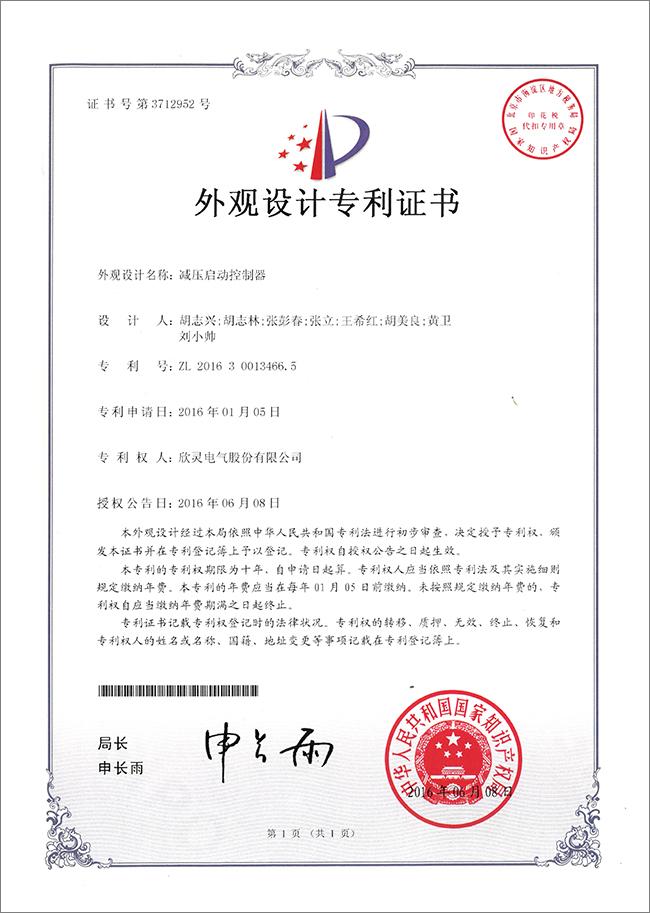 【专利证书】减压启动控制器(外观)