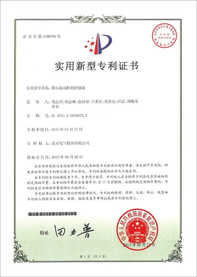 【专利证书】降压起动柜的控制器(实用)