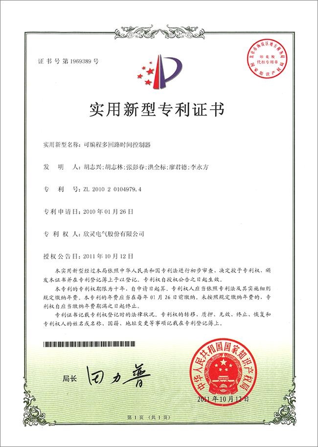 【专利证书】可编程多回路时间控制器(实用)