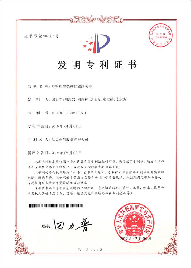 【专利证书】可编程灌装机智能控制器(发明)