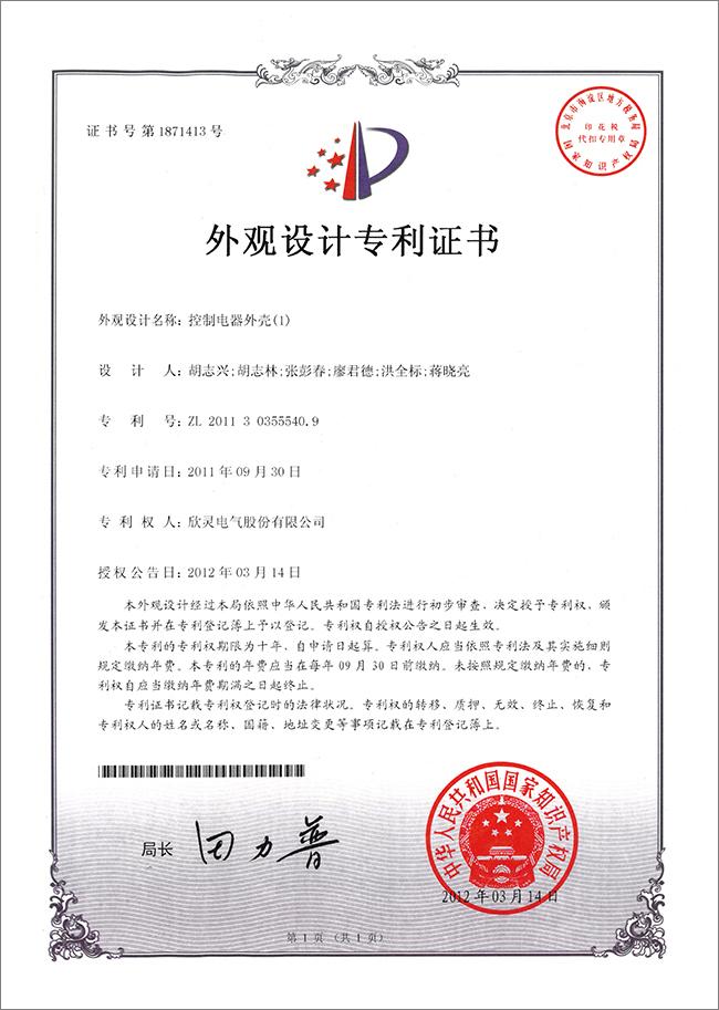 【专利证书】控制电器外壳(1)(外观)