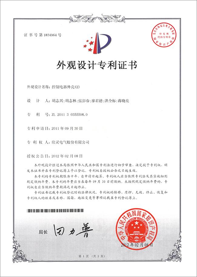 【专利证书】控制电器外壳(2)(外观)