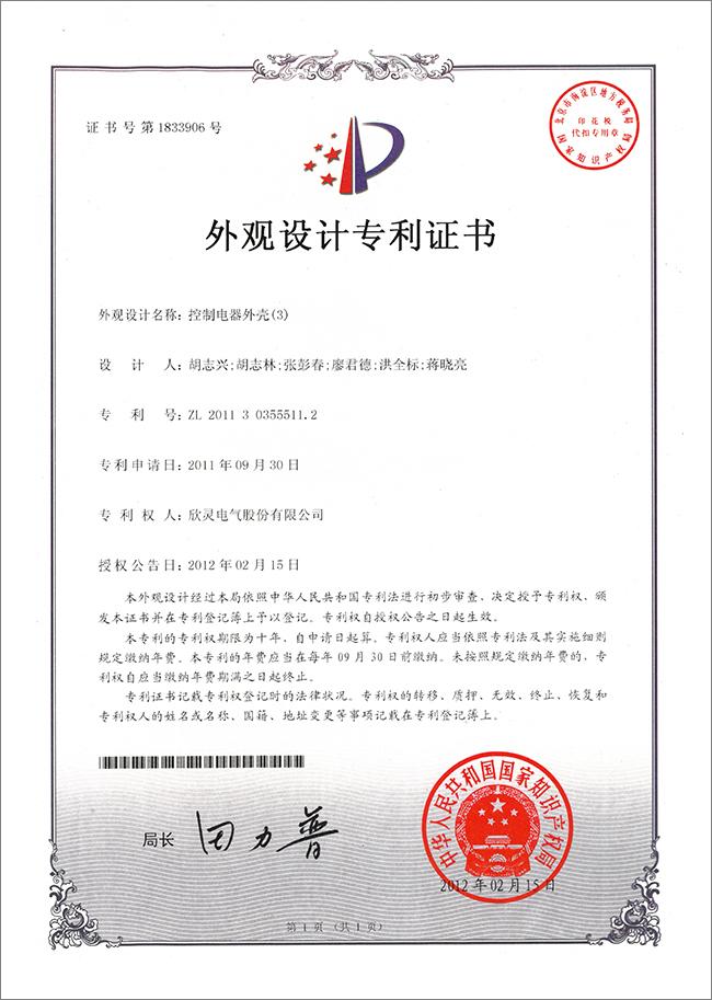 【专利证书】控制电器外壳(3)(外观)