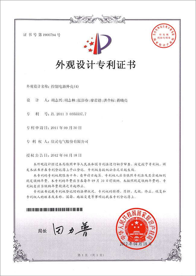 【专利证书】控制电器外壳(4)(外观)