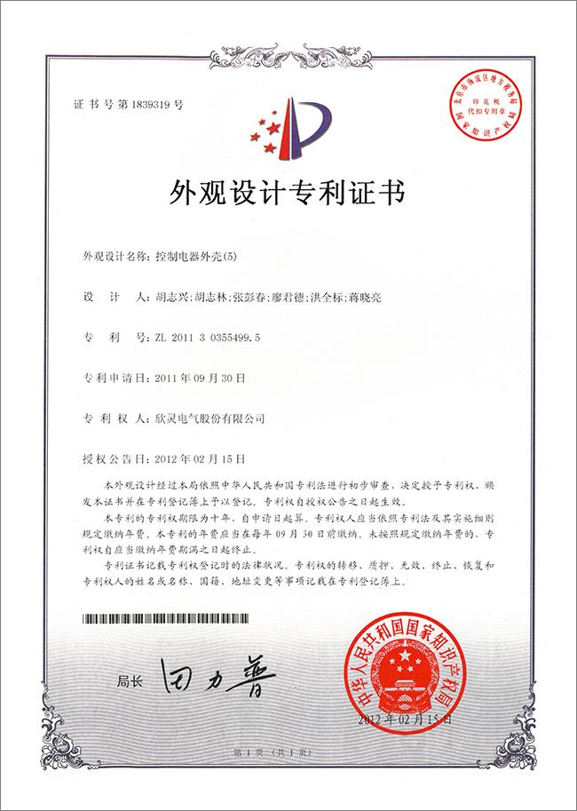 【专利证书】控制电器外壳(5)(外观)