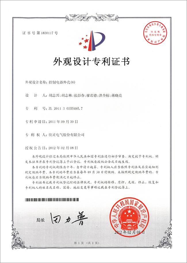 【专利证书】控制电器外壳(6)(外观)