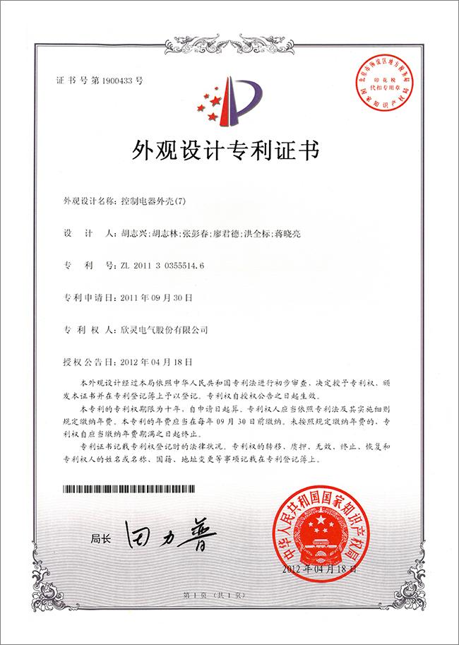 【专利证书】控制电器外壳(7)(外观)
