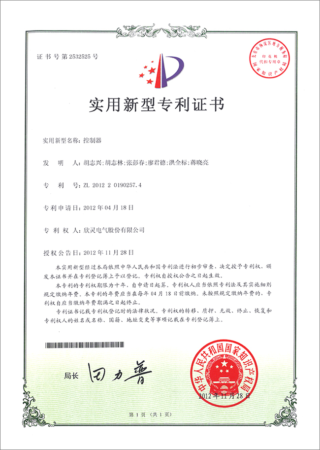 【专利证书】控制器(实用)