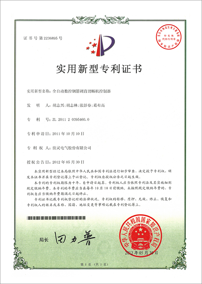 【专利证书】全自动数控钢筋调直切断机控制器(实用)