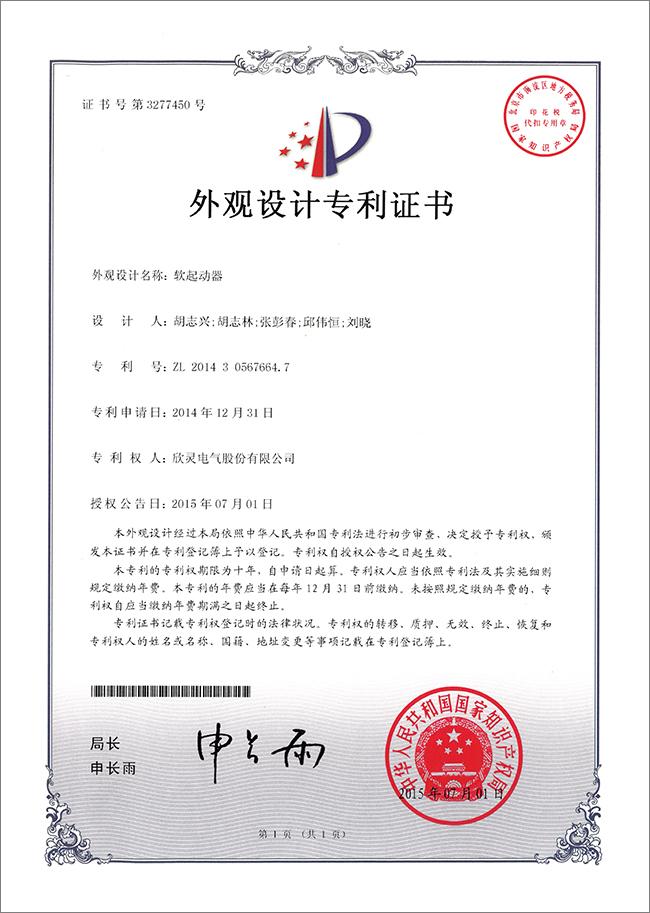 【专利证书】软起动器(外观)