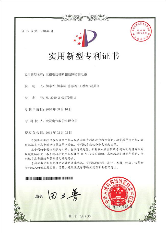 【专利证书】三相电动机断相故障检测电路(实用)