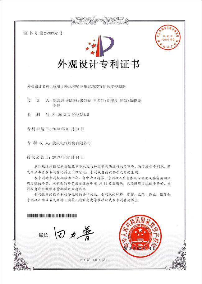 【专利证书】适用于降压和星三角启动装置的智能控制器(734.5)(外观)