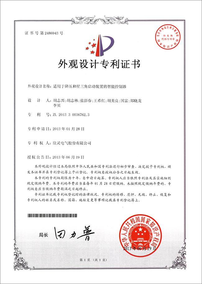 【专利证书】适用于降压和星三角启动装置的智能控制器(762.3)(外观)