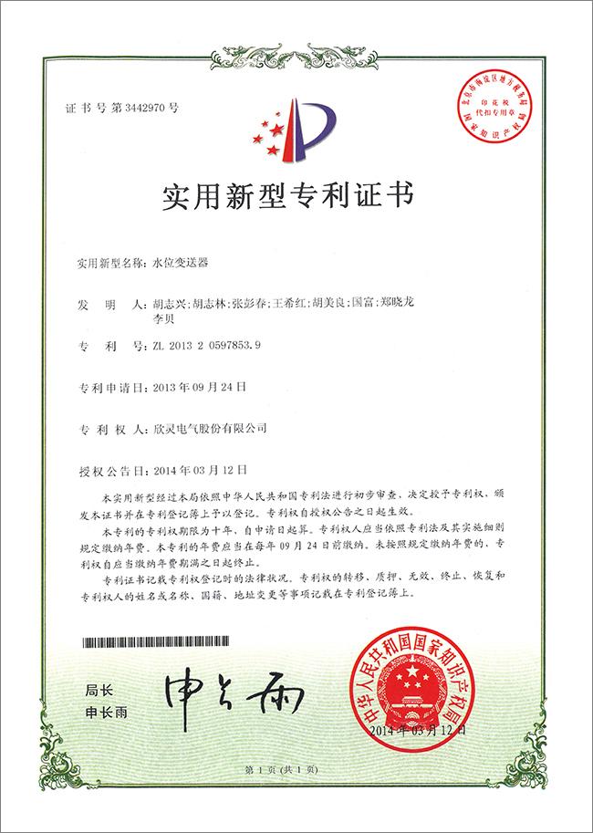 【专利证书】水位变送器(实用)