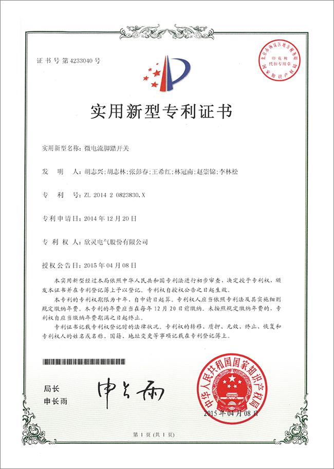 【专利证书】微电流脚踏开关(实用)
