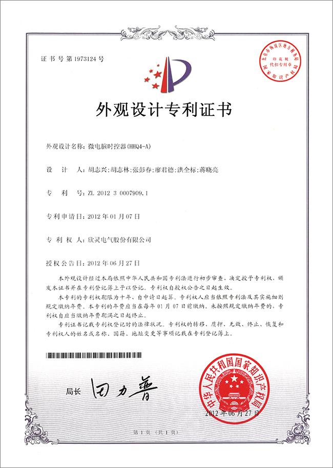 【专利证书】微电脑时控器(HHQ4-A)(外观)