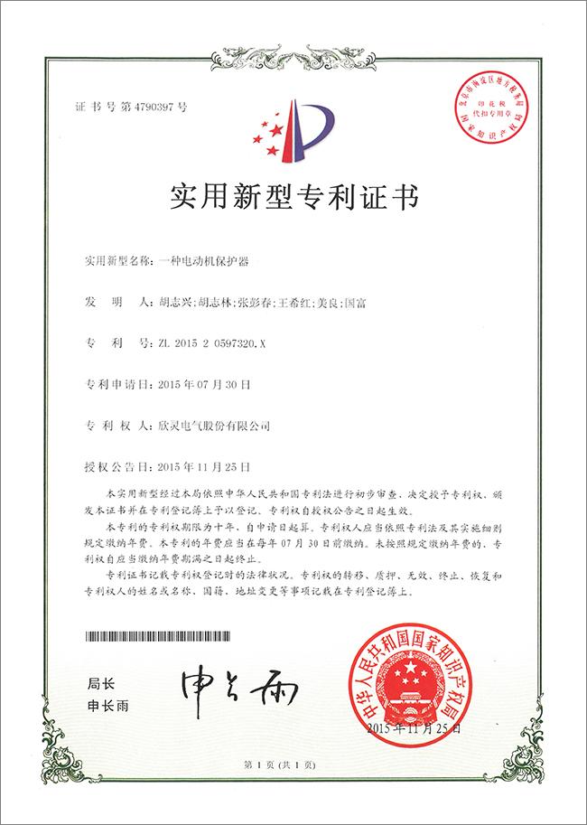 【专利证书】一种电动机保护器(实用)