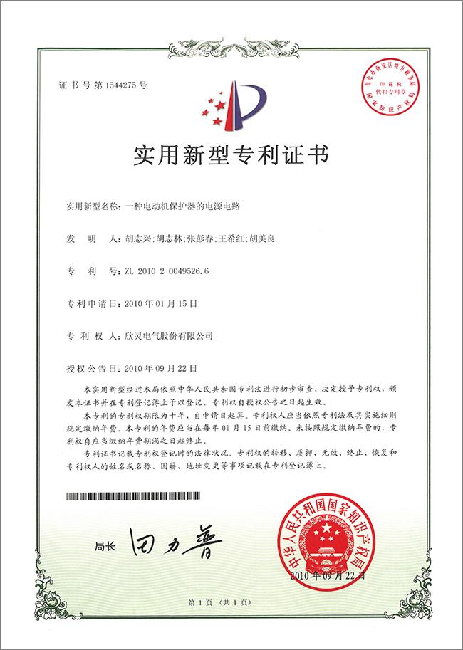 【专利证书】一种电动机保护器的电源电路(实用)