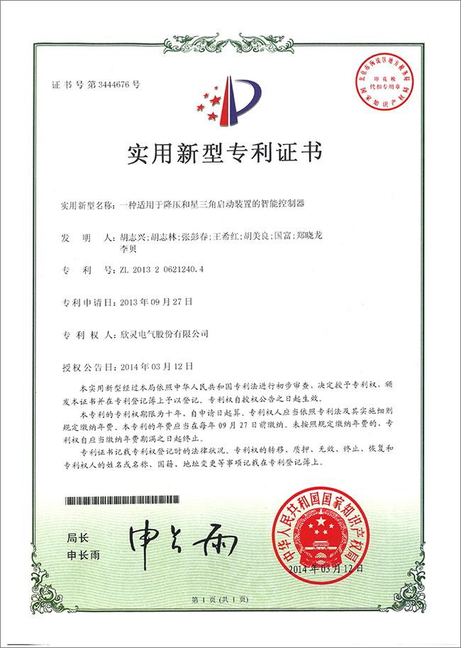 【专利证书】一种适用于降压和星三角启动装置的智能控制器(实用)