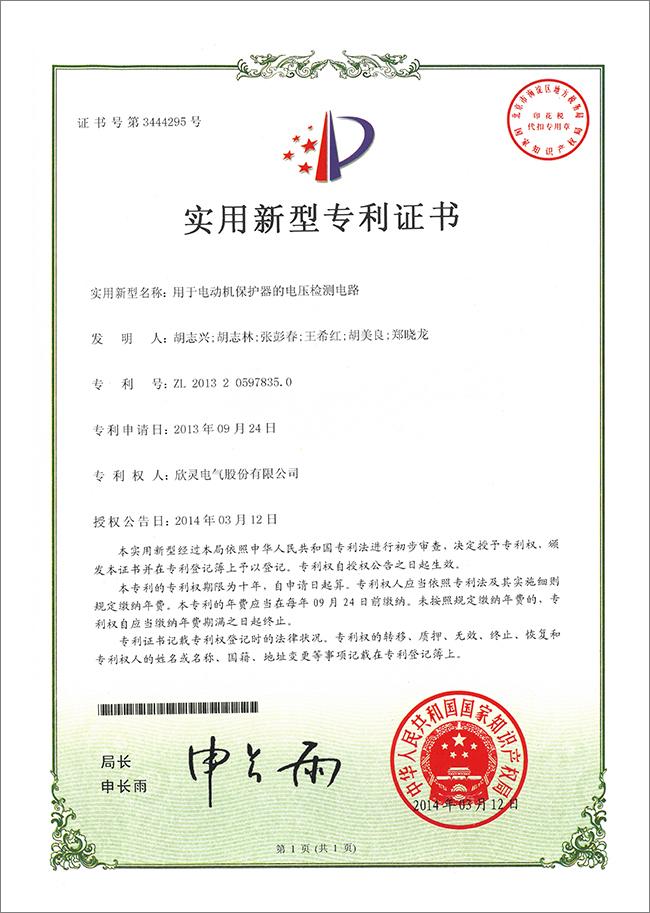 【专利证书】用于电动机保护器的电压检测电路(实用)