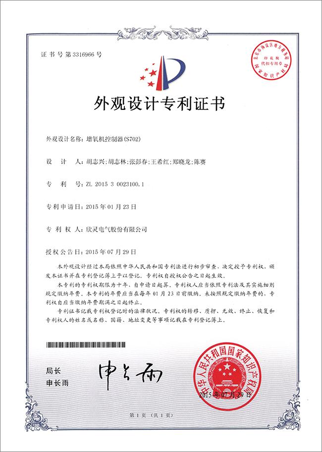 【专利证书】增氧机控制器(S702)(外观)