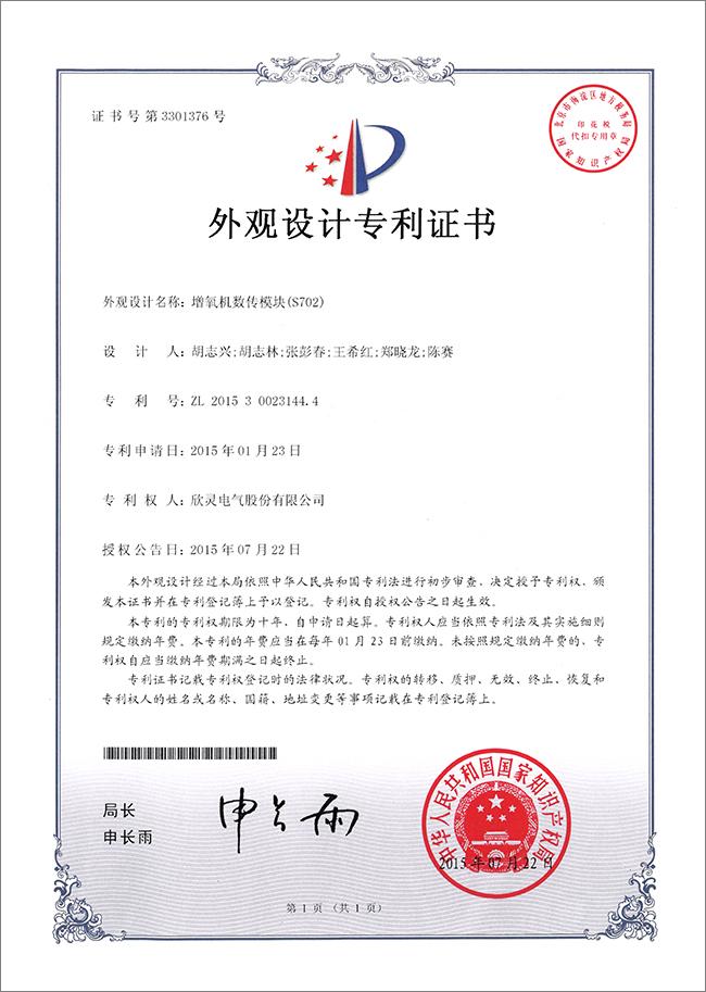 【专利证书】增氧机数传模块(S702)(外观)