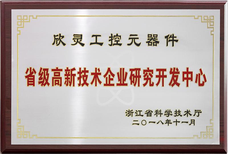 欣灵电气省级高新技术企业研究开发中心